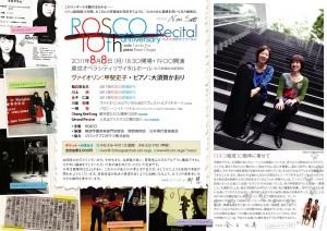ROSCO 10周年リサイタルチラシ