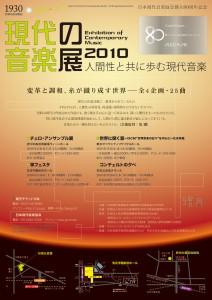 現代の音楽展2010
