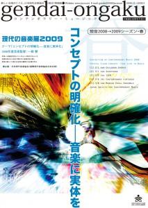 〈現代の音楽展2009〉チラシ