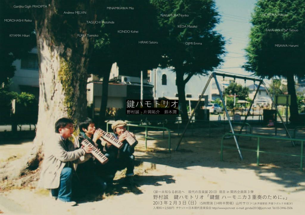 kenhamo_trio