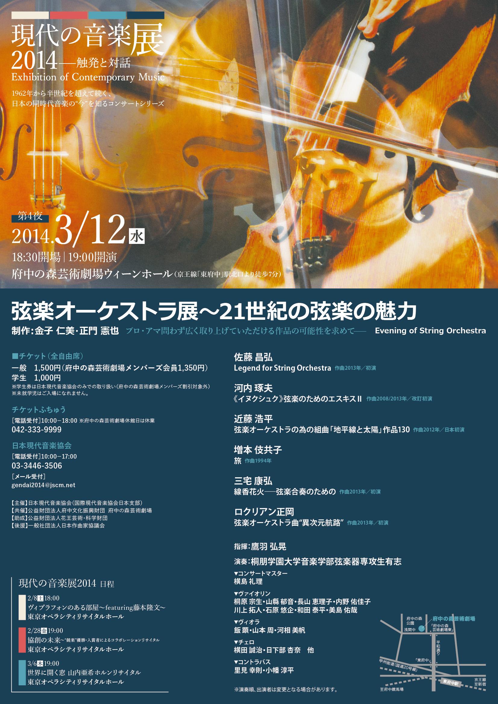 弦楽オーケストラ展