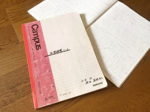 中学生当時小説を書いていたノート。
